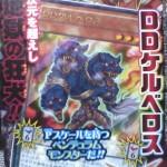 【WJ付録】『DDケルベロス』3つ首の番犬、永続魔法を回収できるペンデュラムモンスター