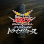 「遊戯王アーク・ファイブ OCG ブースターSP トライブ・フォース」公式チャンネルにて高画質cm公開中