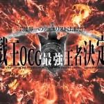 「小野 友樹(鬼柳)」vs「小野 賢章(遊矢)」【遊戯王OCG最強王者決定戦】