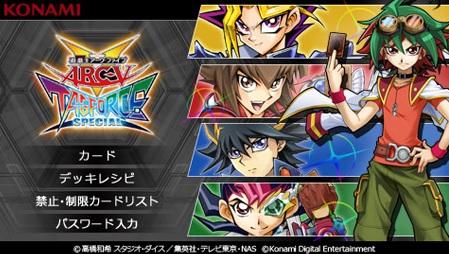 遊戯王 5D's タッグフォース6 (セーブデータ) - PSP …