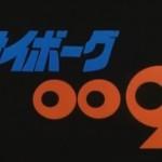 【地属性・機械族の戦士達】「ブンボーグ」シリーズの効果・デッキについて考える!
