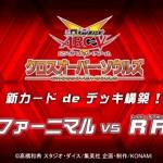 【《RR/レイドラプターズ》VS《ファーニマル》対戦動画・デッキレシピあり】新規カード多すぎ!
