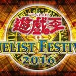 【デュエリストフェスティバル2016】プロモーションパック収録内容詳細 《ゴースト・ビーフ》と《マイルド・ターキー》が面白い!