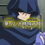 【ARC-Vアニメ103話感想】美しくてカッコイイあのキャラがついに登場!そしてまさかの親父殿…!?
