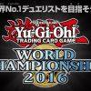 世界大会『ワールドチャンピオンシップ2016』開幕 世界最強デュエリストを決める戦いをリアルタイムで観戦だぜ!!