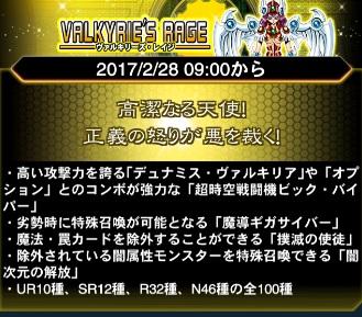 【デュエルリンクス】最新パック《ヴァルキリーズ・レイジ》収録カード一覧・オススメ5選!