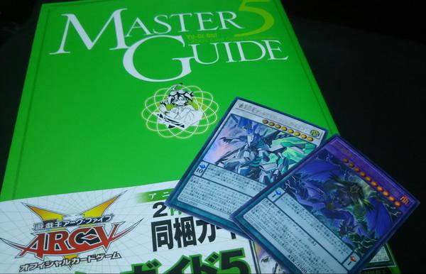 【本日はマスターガイド5の発売日】OCGカードストーリーは15ページの大ボリュームです