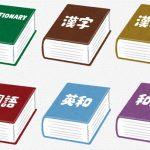 【遊戯王分からない言葉辞典】アド・サーチ・リクルート等、初歩的なものから専門用語まで