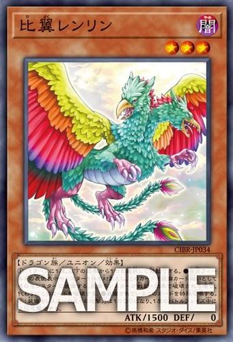 【サイバーダークと相性抜群《比翼レンリン》で2500二連撃】比翼の鳥なのにドラゴン族なのね
