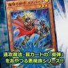 【《魔弾の射手カスパール》に心躍る】速攻魔法・罠を手札から発動できる悪魔族テーマ!