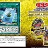 【新カード《ワンタイム・パスコード》は使い易くて超便利】リンクとシンクロを強化だ!