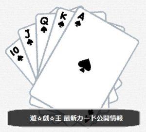 【プレミアムパック2019収録カード】転生炎獣アルミラージ,希望の記憶等、効果判明!