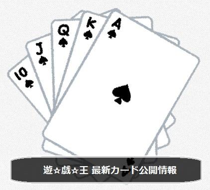サラマングレイト爆誕《転生炎獣ヒートライオ》等、「ソウル・フュージョン」収録新規カード公開!