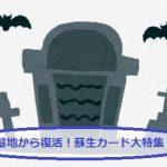 【墓地からモンスターを特殊召喚!オススメ汎用蘇生カード特集】死者蘇生・ソルチヤ・リビデなど〈追記アリ〉