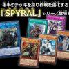 【SPYRAL(スパイラル)ジーニアスは強すぎる】サーチ&特殊召喚効果ともにターン1制限なしッ!!