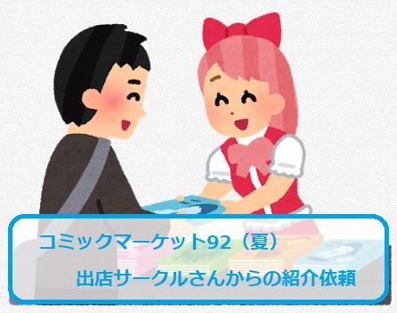 【PR】《夏コミ92:サークル豚人間カードサプライ商品のご紹介》ジョジョ好き玉藻サマー好き集まれ~