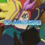 【遊戯王ヴレインズ第16話感想】潜入SOL!AIデュエリストによる凶悪なハンデス戦術!クリボール大活躍!?