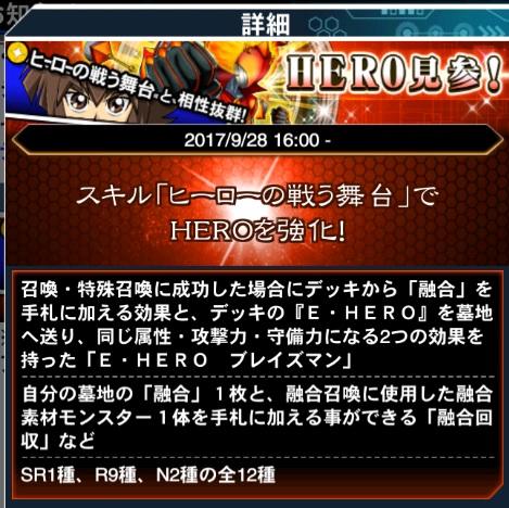 【デュエルリンクス攻略】新ストラク「HERO見参!」オススメポイント!《E・HEROブレイズマン》キター!