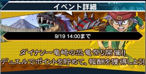【ダイナソー竜崎祭り開催】《キラーザウルス》《ジュラシックワールド》をゲットして恐竜デッキを強化しよう!【デュエルリンクス】