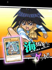 【遊戯王デュエルリンクス】モクバのレベルアップ報酬カード・スキル・デッキについて