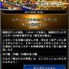 【デュエルリンクス攻略】新ストラク「伝説の戦士」オススメカード!《異次元の戦士》キター!