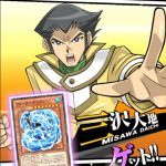 【遊戯王デュエルリンクス】三沢大地のレベルアップ報酬カード・スキル・ドロップ・デッキについて《化合獣やん》