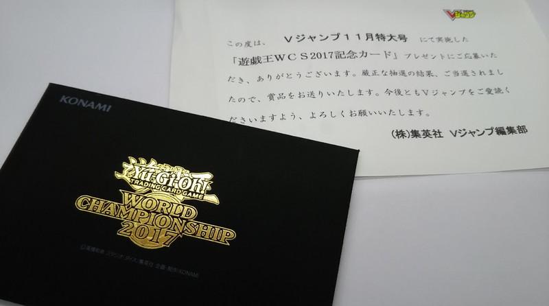 【遊戯王WCS2017記念カードVジャンプ抽選枠当選?】これが噂の黒い封筒か…