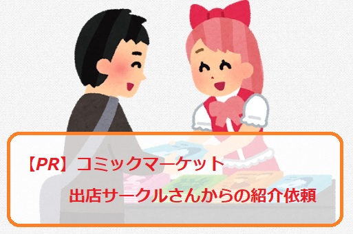 【PR】《冬コミ93:新作カードサプライ商品紹介》仗助VS川尻吉良プレイマット!【サークル豚人間】
