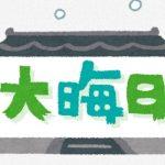 【遊戯王らしい2018年へのカウントダウン!?】その他お正月っぽい小ネタ集【正月ゆる進行】