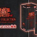【レアリティコレクション2(レアコレ2)収録カードリストまとめ】全再録カード判明。超豪華!