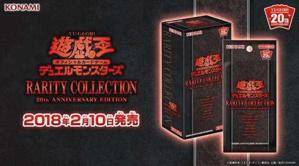 【レアコレ2・レアリティ別収録カードおさらい】ユニゾンビと七皇の剣の高レアリティ化に心躍る