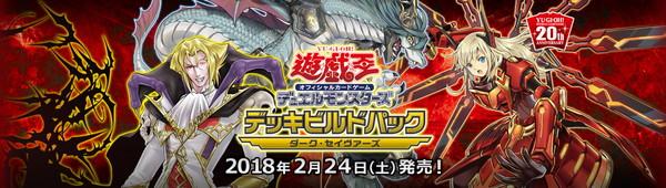 【閃刀姫(せんとうき)デッキってどんなテーマ?】閃刀姫-レイをカガリやシズクに換装して戦うリンクテーマ!