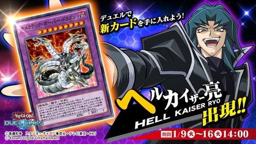 【デュエルリンクスにヘルカイザー亮襲来】キメラテック・オーバー・ドラゴンを入手せよ!グォレンダァ!