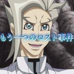 【遊戯王VRAINS(ヴレインズ)第35話感想】ロスト事件が生み出した憎しみ以外の感情