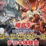 「武装神姫」っぽい新規テーマの名前は「閃刀姫(せんとうき)」!『刀剣』or『戦闘機』モチーフ?【ダーク・セイヴァーズ】