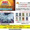 【遊戯王関連商品を購入して亜白龍のプレイマットを当てよう!】20thアニバーサリーキャンペーン第一弾!