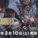 【ストラクR-闇黒の呪縛-収録カードまとめ】魔王ディアボロスの新たな強さ【購入前の予習・復習】