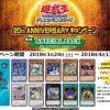 【遊戯王関連商品を購入してプロモパックゲット】新カード《デーモンの降臨》も収録されるキャンペーン第二弾!