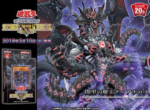 【巨竜の聖騎士軸:魔王ディアボロスデッキレシピ】相手の場のモンスターを巻き込んでドラゴン族を蘇生しよう!