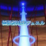 【遊戯王VRAINS(ヴレインズ)第45話感想】絶望のエクストラリンク!ヴァレルガード・ドラゴンも新たに登場!