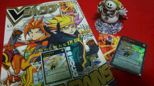 【Vジャンプ6月号本日発売・付録カード《希望の魔術師》をゲットしよう】漫画感想&きゃすとのゲーム小話付き