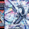 【ブルーアイズ・ソリッド・ドラゴンの強さはどう?】対モンスター版《白き霊龍》という印象・ヴェーラーやうさぎをすり抜けろ!