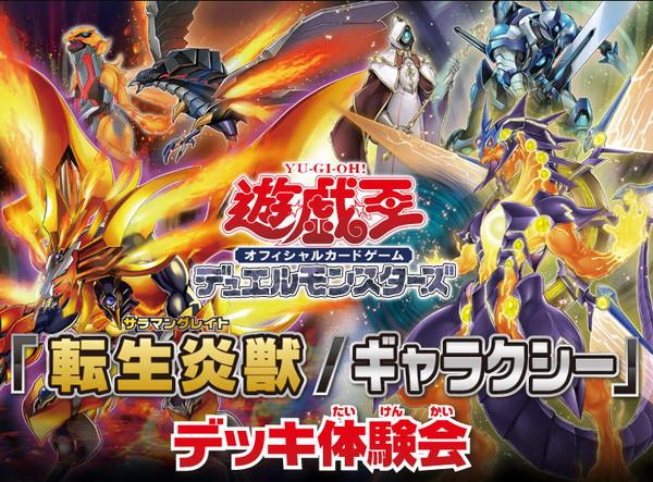 【銀河剣星とサラマングレイトギフト効果判明】デッキ体験会で明らかになった2枚の強力カードたち!