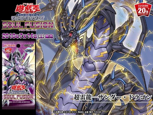 【サンダー・ドラゴン関連カード大量公開】雷龍融合、雷龍放電など、サポートまでがっつりキター!