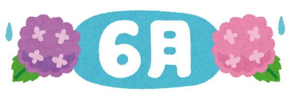 【2018年6月発売・遊戯王関連商品情報】今月の目玉はDPレジェンドデュエリスト編3とSDマスター・リンク【ゲーム小話】