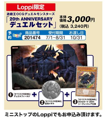 【Loppi限定:オベリスクの巨神兵デュエルセット特製コイン画像公開】これは是非とも三幻神揃って欲しい