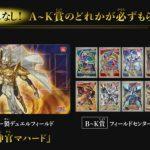 【遊戯王関連商品を購入してマハードのプレイマットを当てよう!】20thアニバーサリーキャンペーン第7弾!