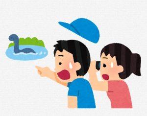 【Danger!(デンジャー)の新規カード判明】ツチノコやモスマンなど有名どころ大量追加!