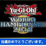 【WCS2018レポート】最高に熱かった遊戯王の世界大会!管理人も実は現場にいましたッ!【旅立ち&出会い編】