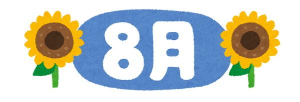 【2018年8月発売・遊戯王関連商品情報】ヒドゥン・サモナーズと20thアニバーサリーセットに注目【ゲーム小話】